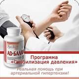 Чеснок от повышенное давление лечение