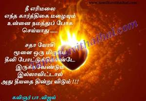 wedding quotes in tamil pa vijay kavithaigal inspirational motivational tamil quotes
