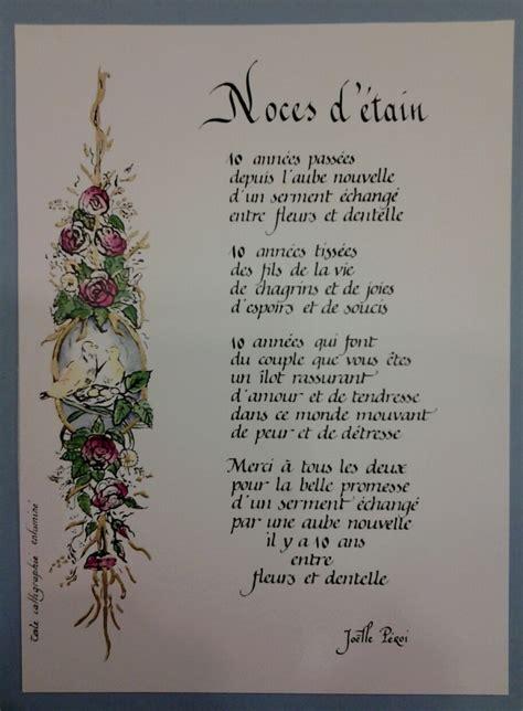 anniversaire de mariage 10 ans noce de quoi 09 septembre 2006 10 ans le jardin des r 234 veries