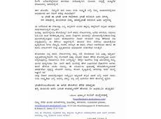 essay writing on library in kannada language order custom essay writing a short essay outline