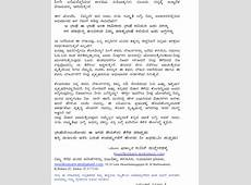 essay writing on library in kannada language order custom essay writing a short essay outline