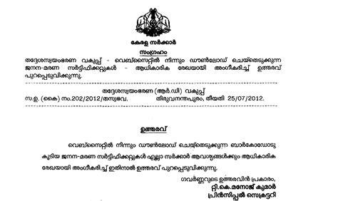 marriage certificate kerala panchayat certificates