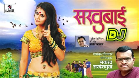 Marathi New Dj Song