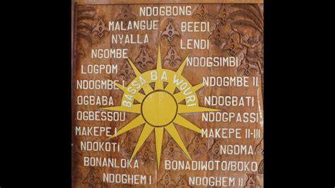 Mbog Liaa 2016 : Origine et fonctions du Mbog - YouTube