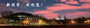 清华大学图书馆新生专栏