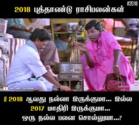 2018 Election Memes - 2018 tamil rasi palan memes