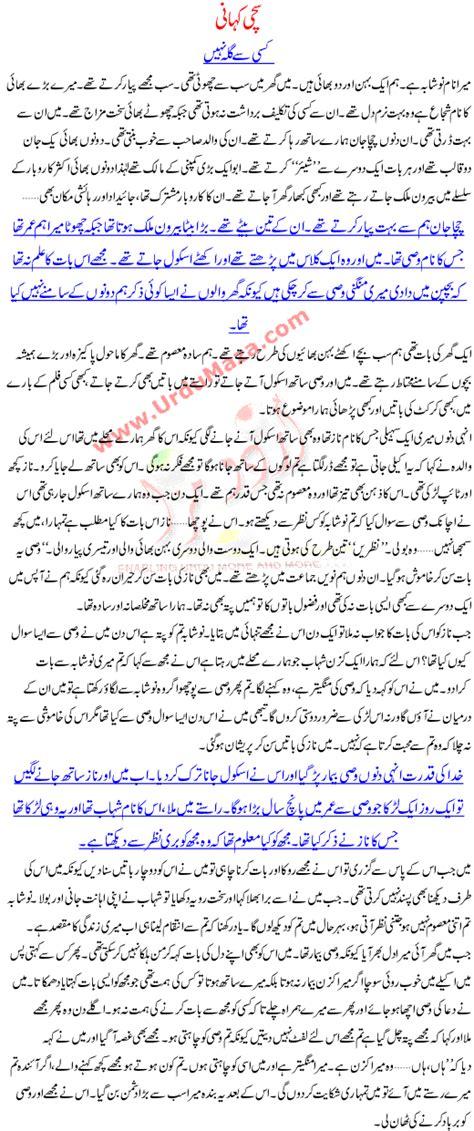 Urdu Stories True Pakistan Urdu Love Story Kissi Se