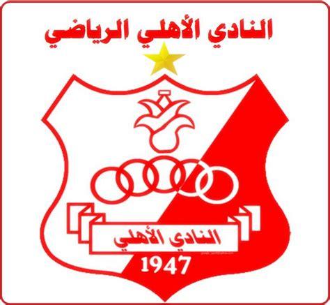 Explore @alahly twitter profile and download videos and photos 🦅 مرحبًا بكم في الحساب الرسمي لنادي القرن الأفريقي. ALAHLY LIBYA   Flickr