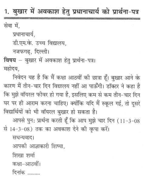bank application letter hindi  writing lab