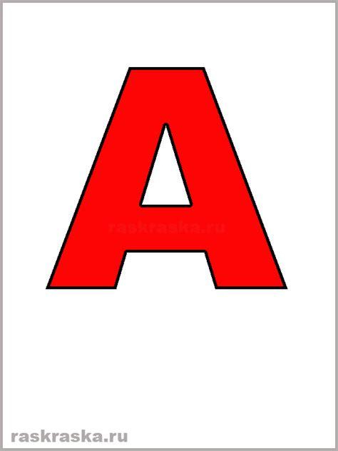 Spanish Alphabet Color Letters