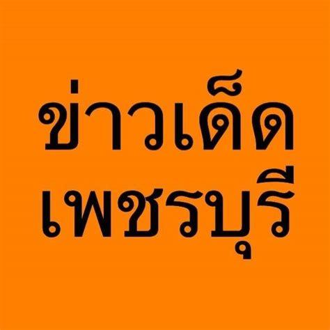 ข่าวเด็ดเพชรบุรี - ลิเกไทยAmazingยิ่งกว่าเดิม 24-25กยนี้ ...