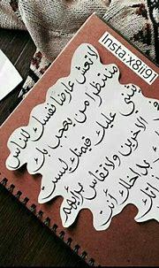 Pin by Ezdehar MW. on عبارات   Study motivation ...