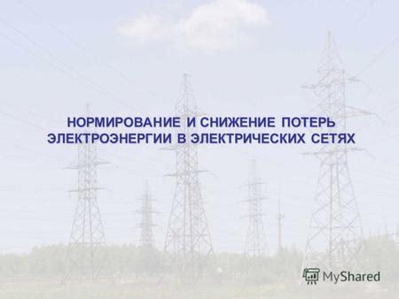 Снижение потерь электроэнергии в электрических