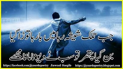 Urdu Poetry Sad Shayari Hindi Quotes Gifs