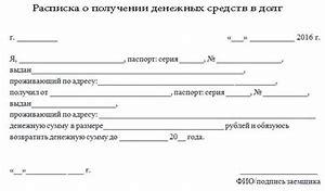 Расписка в получении денежных средств за квартиру со свидетелями образец