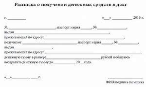 бланк расписки в получении денежных средств распечатать