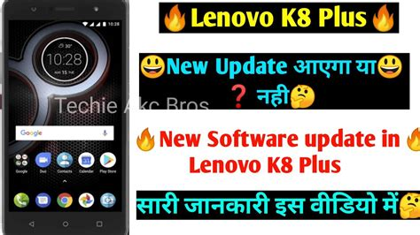 This post will describe how you can manage lenovo system update on windows 10 devices with intune. Lenovo K8 Plus New System Update Details   Bad News for ...