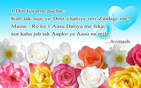 First Marriage Anniversary Wishes Sms In Hindi