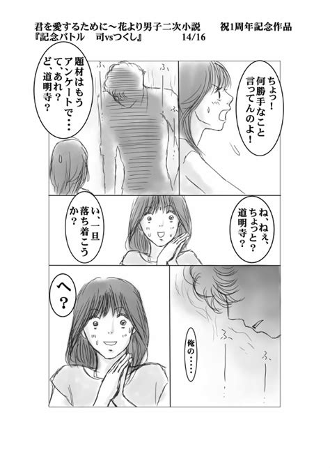 花 より 男子 二 次 小説 キラキラ