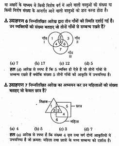 Cisf Reasoning Practice Set Chapter 15