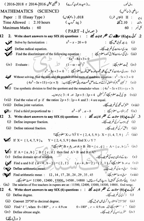 bise lahore board  class math  paper