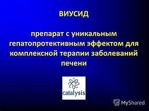 Препарат для печени с фосфатидилхолином