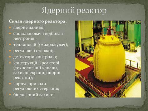 Принцип работы ядерного реактора.