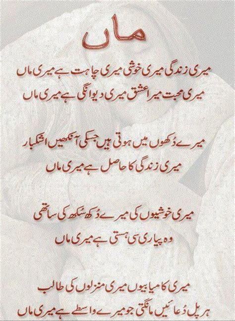 maa urdu  daughter quotes quotesgram