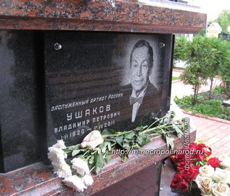 Могилы знаменитостей Некрополи Москвы Ваганьковское