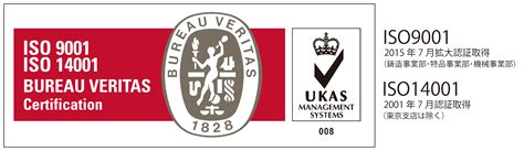 logo iso 9001 bureau veritas 鋳造 製缶 表面処理の専門メーカー itoh kikoh co ltd ikk