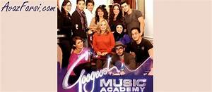 Googoosh Music Academy - To Daryayi | AvazFarsi.com