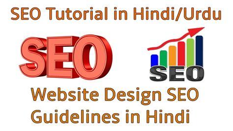 SEO And Web Design Tips: SEO Tutorial in Hindi/Urdu ...