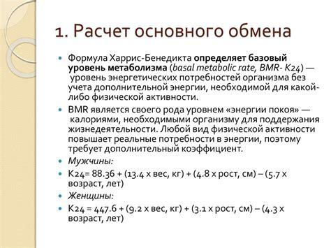 4. суточная потребность в энергии для различных групп населения. основы рационального питания