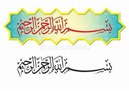 Bismillah Arabic Calligraphy Islamic Clipart Allah Vector