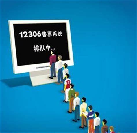 12306 搜狗百科