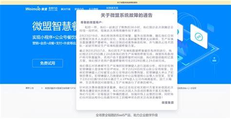 微盟系统数据遭员工破坏 已被拘留 - 新科网