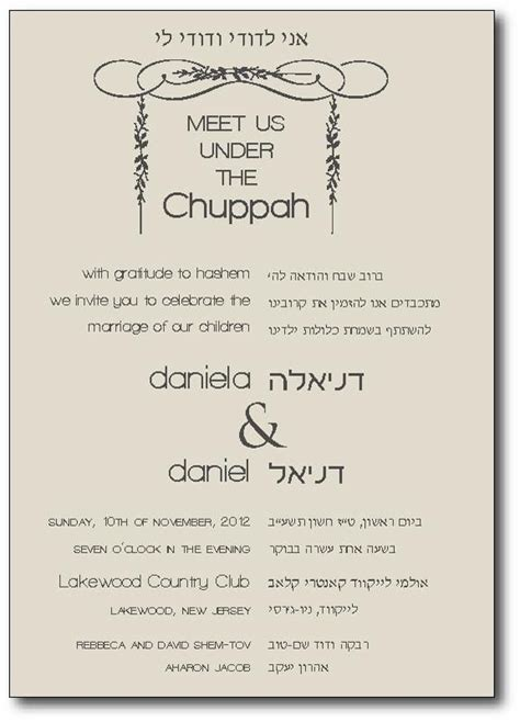Lovely Chuppah Make Your Hebrew And English Invitation