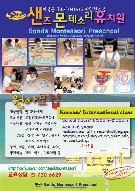비즈니스 홍보 gt 샌즈몬테소리 유치원입니다 sands montessori preschool 781 | 2107706749 NoPHvsVE Sands