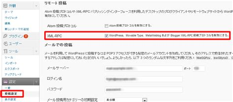 Windows Live Writerでブログアカウントの追加でエラーが出た場合の対処方法