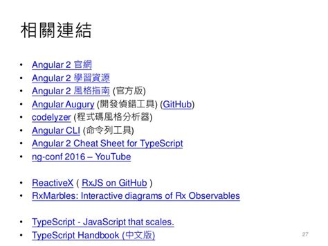 使用 Typescript 駕馭 Web 世界的脫韁野馬:以 Angular 2 開發框架為例