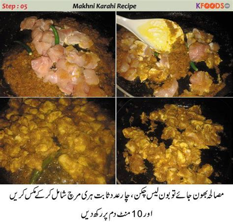 chicken makhani recipe chicken makhni karahi