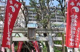 縁切り 神社 東京 最強