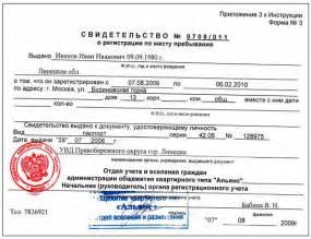 Документы для гражданства рф ребенок