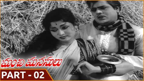 Manchi Manasulu Movie || Part 02/15 || Akkineni Nageshwara