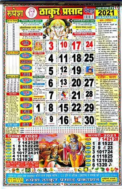 lala ramswaroop calendar    printable calendar templates