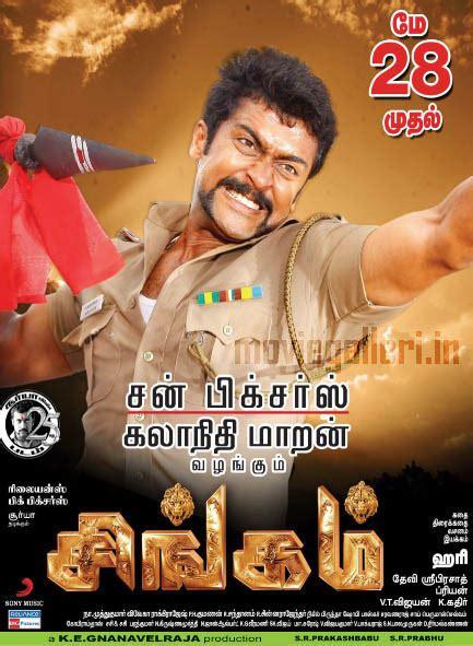 surya singam  posters   posters