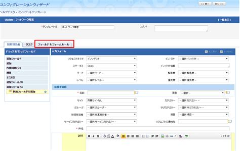 manage service desk plus servicedesk plus フィールド フォームルール設定 manageengine ブログ