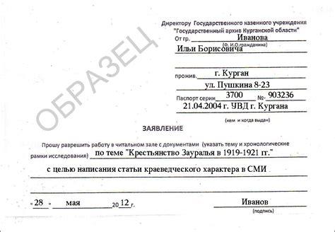 Скачать бланк заявления для внж в россии 2018