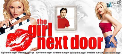 the next door 2004 the next door 2004 එහ ග දරට ආව අල ත ක ල ල 18