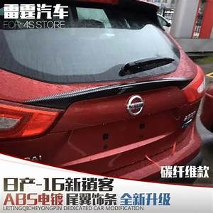 For Nissan Qashqai Rear Trunk Streamer Abs Chrome Tail Trim Carbon Tail Trim Car Styling For